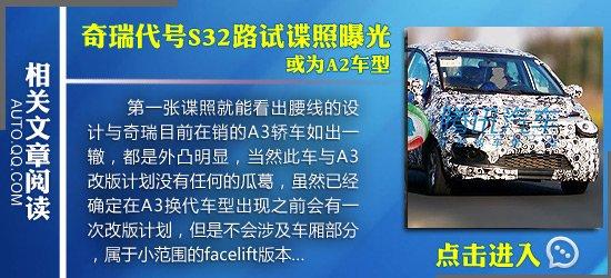 奇瑞旗云5将于3月24日上市 首推1.8L车型