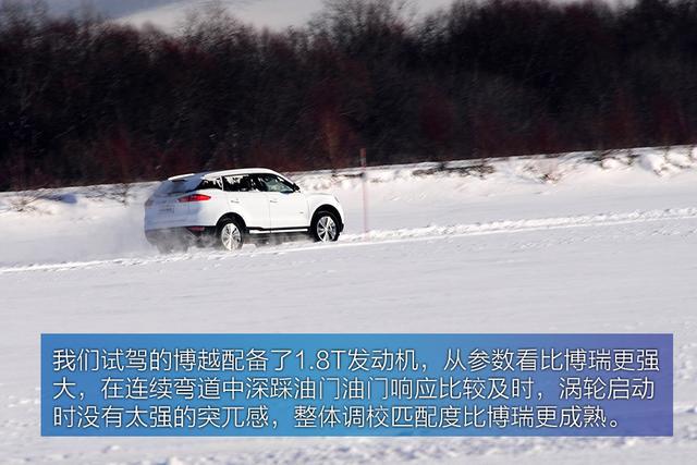 真实力征服冰雪 冰雪试驾体验吉利博越