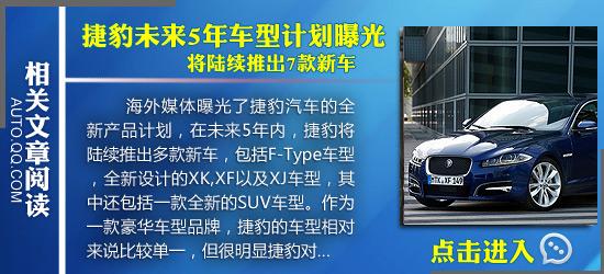 [海外车讯]捷豹F-Type新增5.0升V8动力