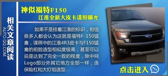 新款瑞鹰有望北京车展上市 将采用全新内饰
