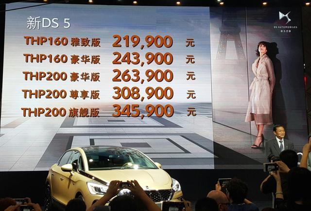 成都车展上市 新DS 5售21.99万元起