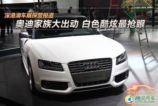[深港澳车展探营]奥迪家族白色新车最抢眼