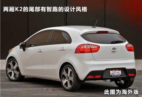 起亚k2 7月18日上市 两厢版车型年底推出 汽车高清图片