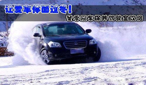 让爱车体面过冬 冬季保养驾驶全攻略(图)