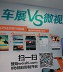 腾讯汽车微视_2013广州车展_腾讯汽车