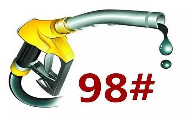 加95还是92油更省?对于加油你知道的还太少