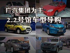 [车展导购]广汽集团为主 2.2馆车型导购