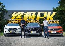 三大SUV终极PK