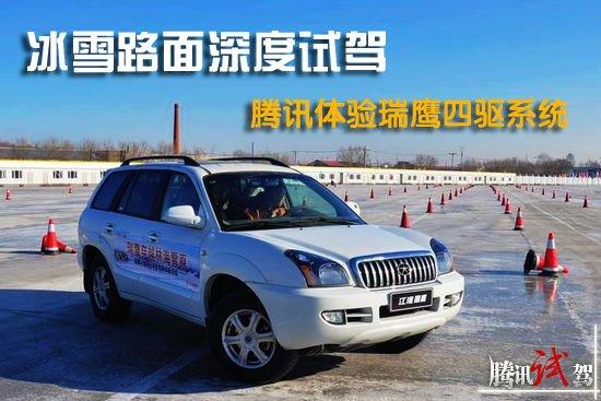 冰雪路面深度驾乘 腾讯体验瑞鹰四驱系统