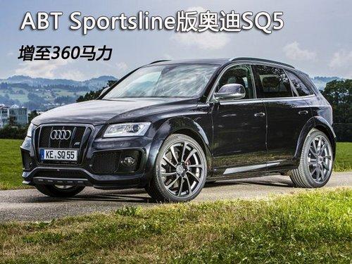 ABT Sportsline版奥迪SQ5 增至360马力