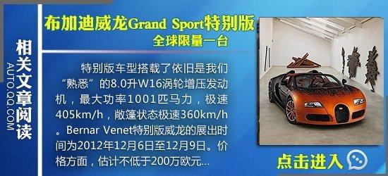[新车发布]布加迪威航特别版上海车展首发