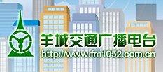 羊城交通广播电台