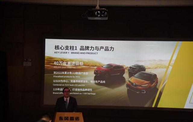 3款电动车 东风雷诺于2022年前推9款新车