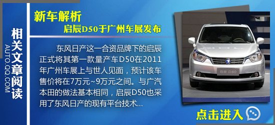 启辰D50北京车展将上市 搭载1.6L发动机