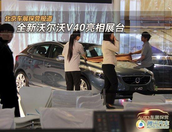 [北京车展探营]全新沃尔沃V40亮相展台