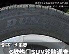 SUV\中小型车\紧凑型车轮胎和备胎调查