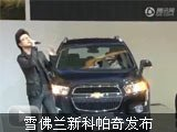 雪佛兰新科帕奇上海车展发布