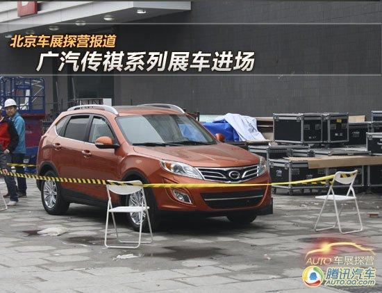 [北京车展探营]广汽传祺系列展车进展馆