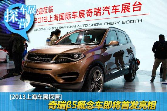 [上海车展探营]奇瑞β5概念车即将首发亮相