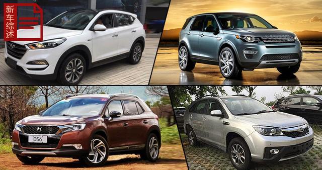 国产SUV近期消息盘点 发现神行年底上市