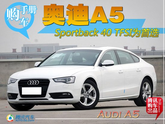 Sportback 40 TFSI为首选 奥迪A5购车手册