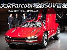 大众Parcour概念SUV