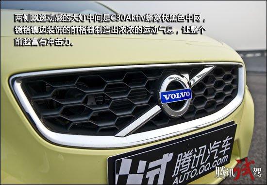 腾讯测试沃尔沃C30 Aktiv 出位更出色