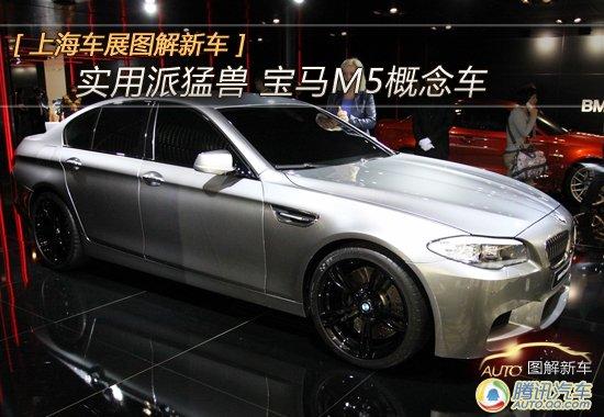[图解新车]实用派猛兽 宝马M5概念车