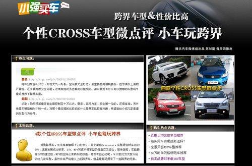 4款个性CROSS车型微点评 小车也能玩跨界