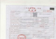 买车时这个票据要留好!这些票据和证件最易忽略