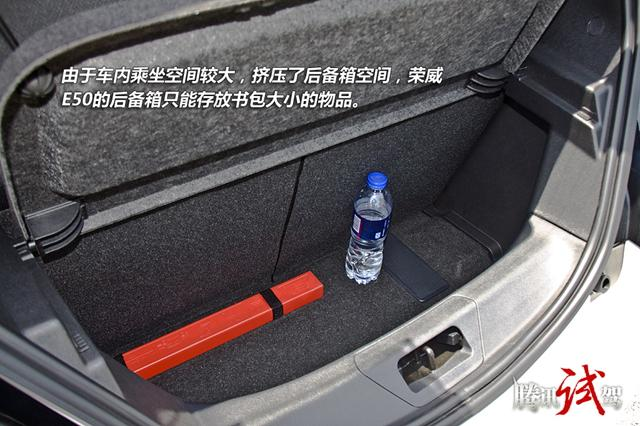 试驾荣威E50纯电动车 城市精灵高清图片