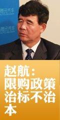 赵航:汽车限购政策治标不治本