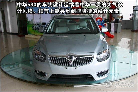 [新车实拍]全新自主家轿 华晨中华530到店