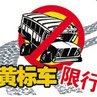 2012年北京实行国V 黄标车补贴明年截至_车周刊_腾讯汽车