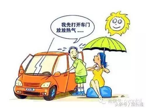 开车前几分钟千万要开窗,否则后果很严重!