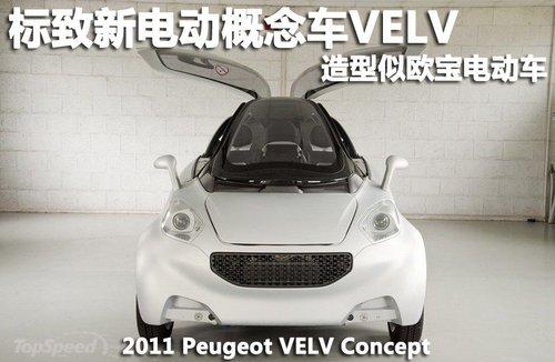 标致电动概念车VELV亮相 造型似欧宝电动车