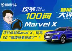Marvel X语音助手