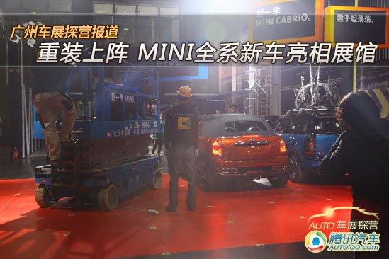 [车展探营]重装上阵 MINI新款车型亮相车展