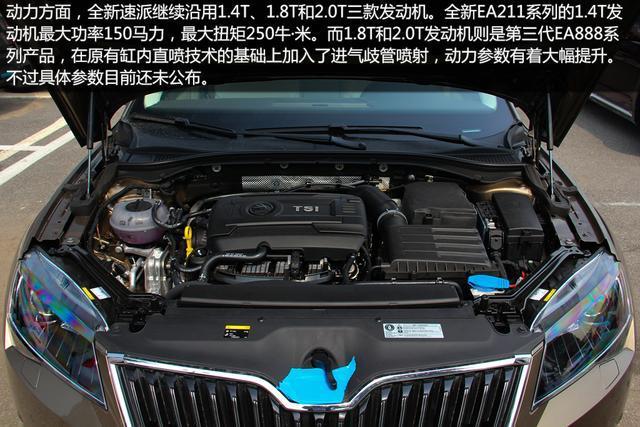 全新斯柯达速派购车手册 推荐TSI330创行版