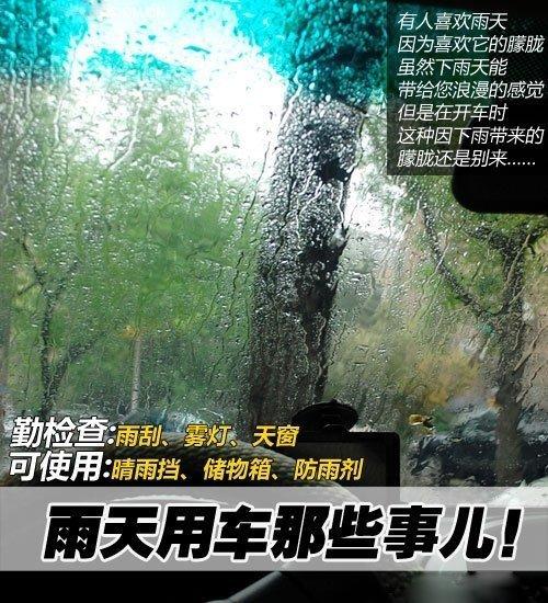雨刷雾灯天窗勤检查 夏季雨天用车攻略