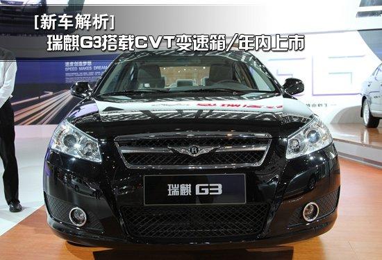[新车解析]瑞麒G3搭载CVT变速箱/年内上市