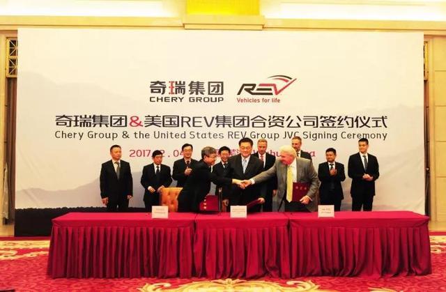 奇瑞联手美国REV集团 合资打造中国最高品质专用车