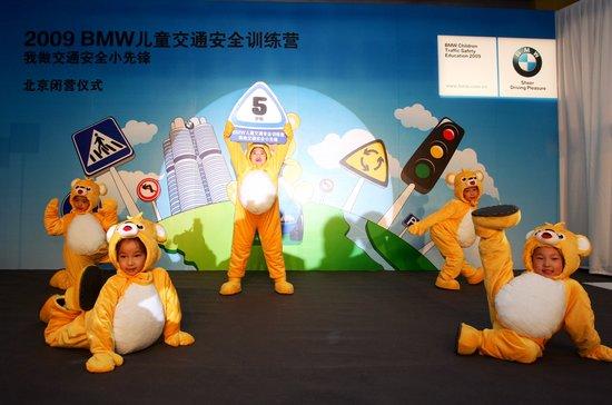 2009 BMW儿童交通安全训练营在京圆满闭营