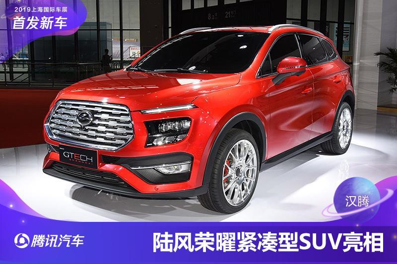 定位紧凑型SUV 陆风荣曜正式发布