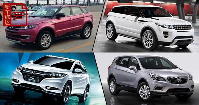 成都车展首发SUV预览 国产/山寨极光齐亮相