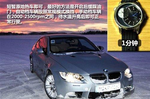 专用油液很重要 冬季用车技巧分享(图)