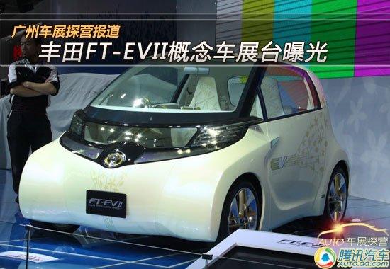 [车展探营]环保先锋 丰田FT-EV II概念车