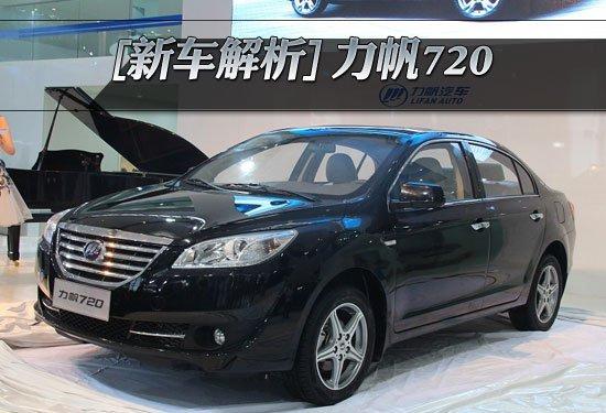 [新车解析]力帆720车型北京车展正式上市