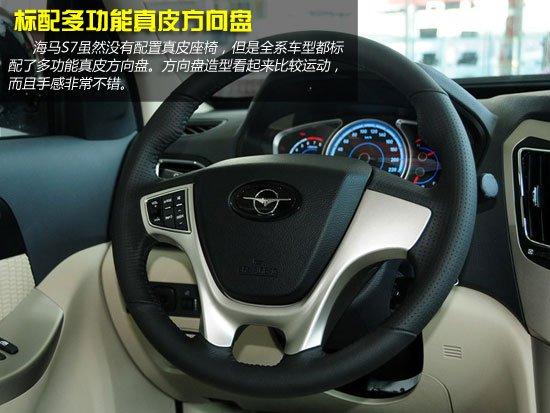 推荐2.0L自动智享型 海马S7全系购车手册
