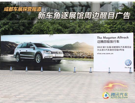 [成都车展探营报道]新车角逐展馆周边广告